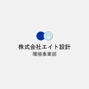 株式会社エイト設計環境事業部/札幌市