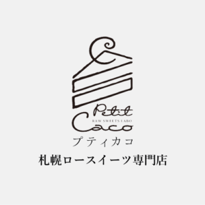 札幌ロースイーツ専門店プティカコ/札幌市
