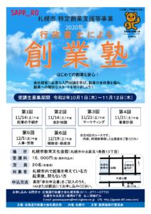 【お知らせ】札幌市特定創業支援等事業『行政書士による「創業塾」』のお知らせ