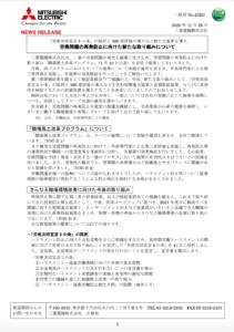 三菱電機「労働問題の再発防止に向けた」取り組み宣言