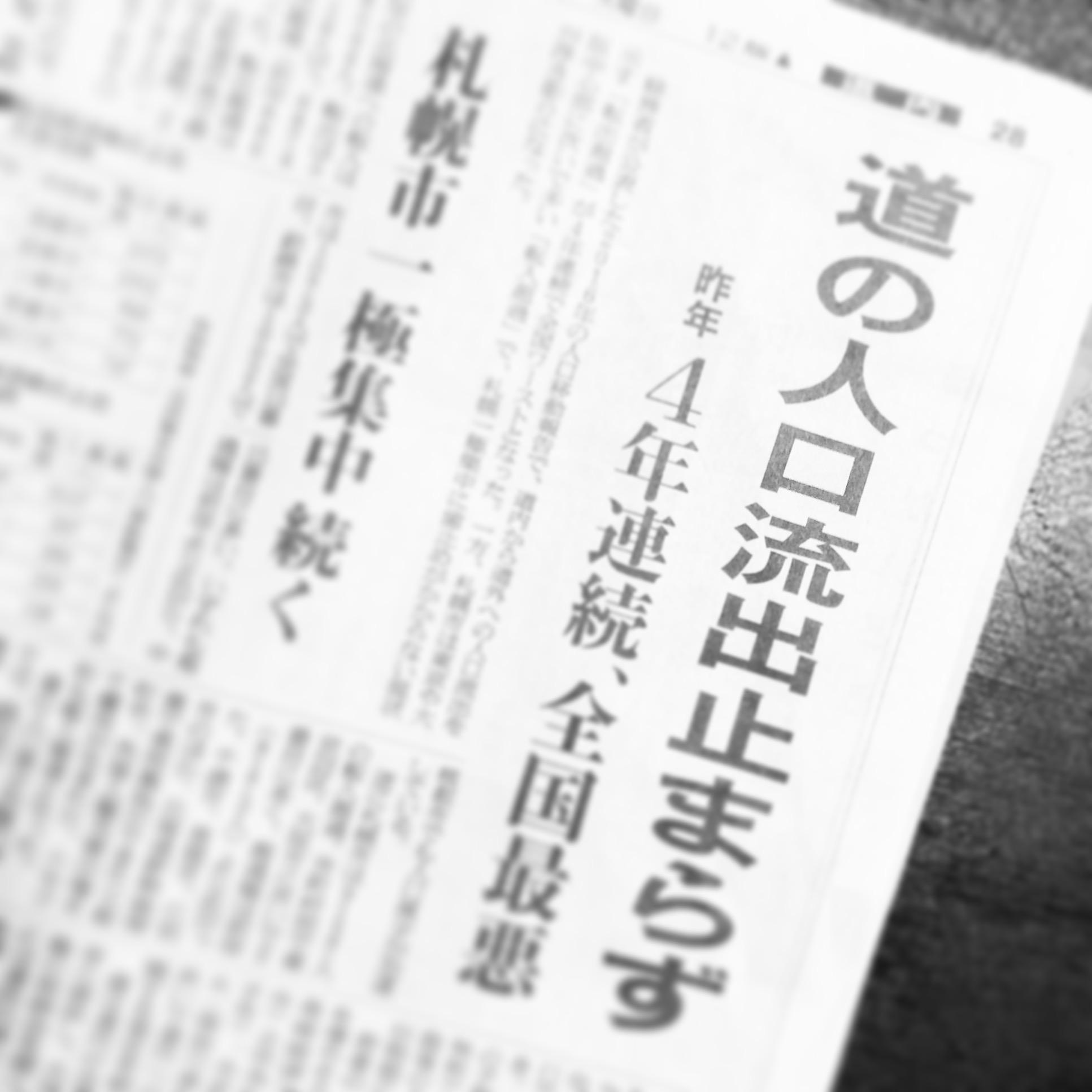 北海道の人口流出、深刻