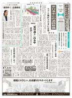 北海道建設新聞 コロナBCP