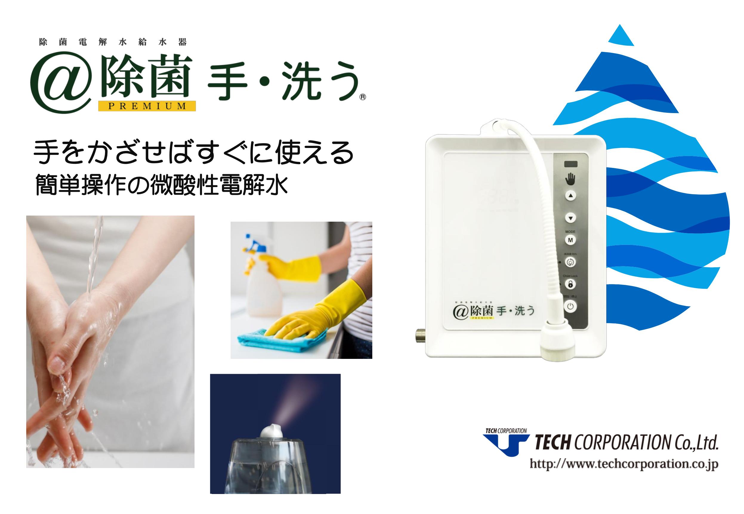 「@除菌PREMIUM手・洗う」のご紹介 微酸性電解水