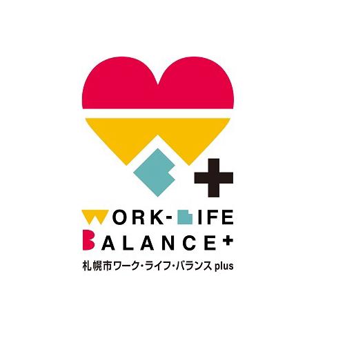 札幌市ワークライフバランスプラス認証マーク