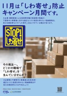 【厚労省】11月は「『しわ寄せ』防止キャンペーン月間」です