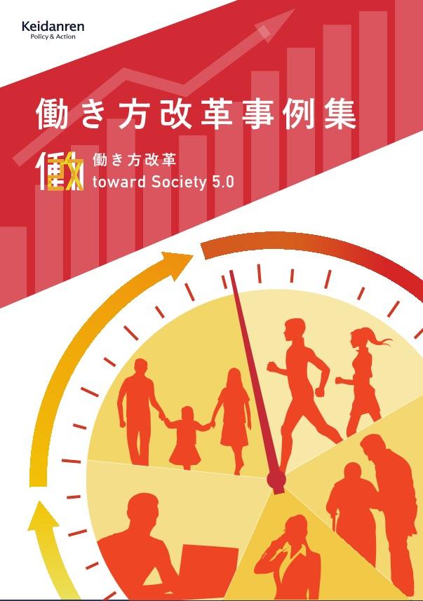 経団連が働き方改革の事例集を公表