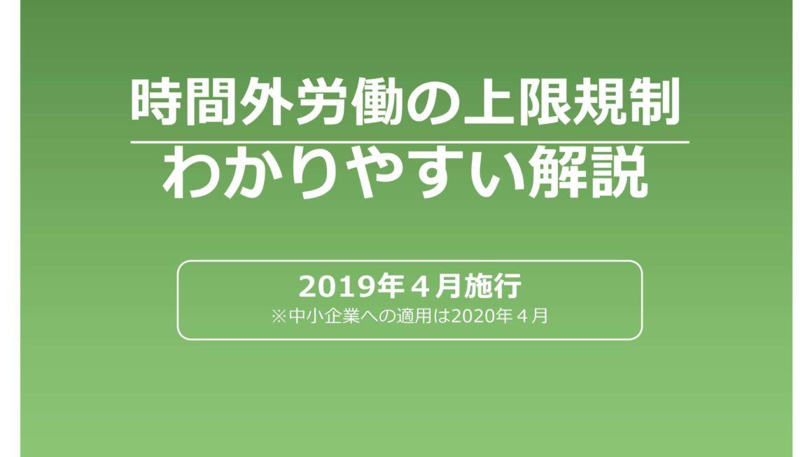 厚生労働省が働き方改革法の「時間外労働の上限規制」「年5日の年次有給休暇の確実な取得」についてのパンフレットを公開しています