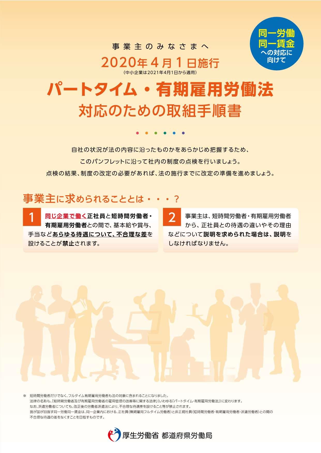 同一労働同一賃金の実現に向けたパート・有期労働法対応の取組手順書が公開されました