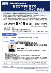 札幌市設計同友会様オンライン研修会「時短よりも生産性アップ〜働き方改革を実現するための課題別解決マネジメント手法」