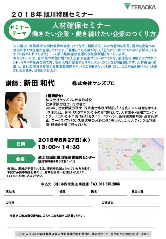 旭川市で食品製造業・小売業者対象人材確保(採用・育成・定着)対策セミナー