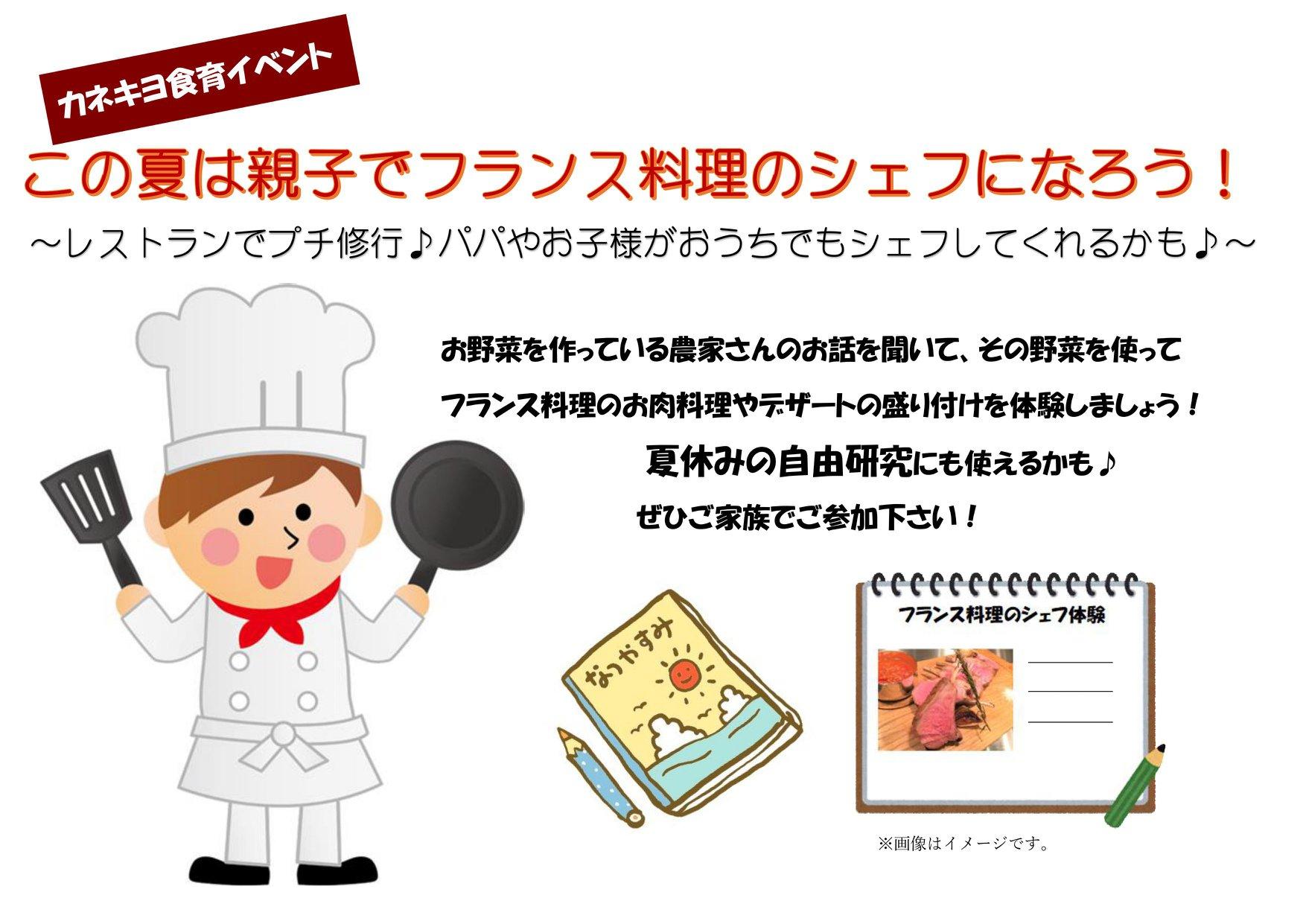 食育イベント 夏休み親子フレンチシェフ体験