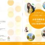 札幌市・札幌商工会議所様『平成30年度女性活躍に向けた働き方改革ロールモデルづくり』