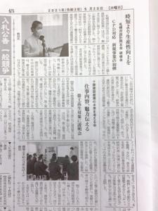 北海道建設新聞 札幌市設計同友会様オンライン研修会「時短よりも生産性アップ〜働き方改革を実現するための課題別解決マネジメント手法」