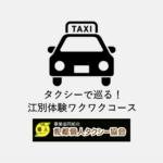 江別観光タクシー・コース企画