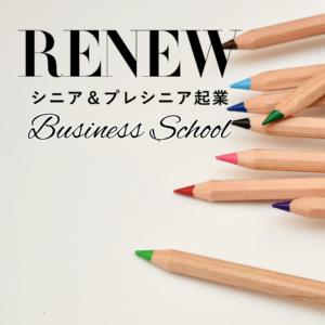 シニア起業サポート・ビジネススクール