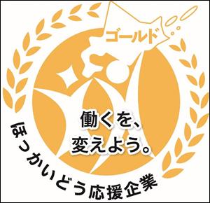 北海道働き方改革推進企業認定マーク