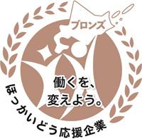 北海道働き方改革推進企業ブロンズ認定
