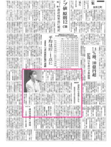 2012年2月12日北海道建設新聞