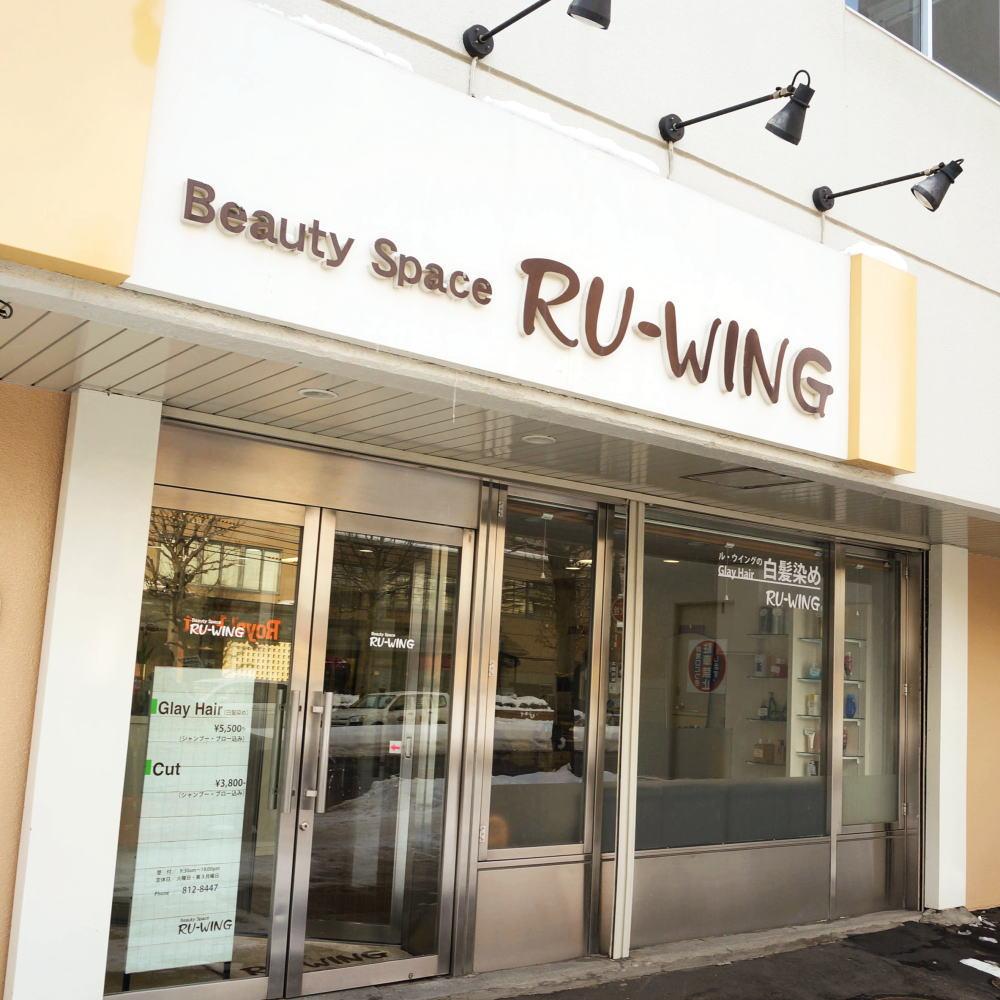 美容室ルウイング 札幌豊平区平岸