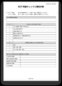 【ダウンロード】BCP進捗度チェックリスト