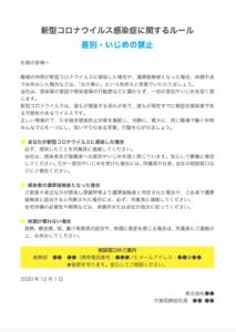新型コロナウイルス感染症に関するルール 差別・いじめの禁止