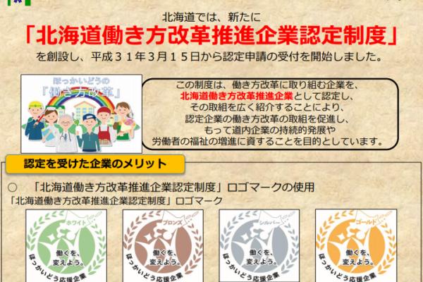 北海道働き方改革推進企業認定制度