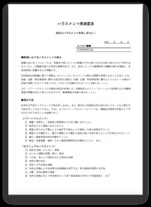 【ダウンロード】ハラスメント撲滅宣言(ハラスメント防止文書例)