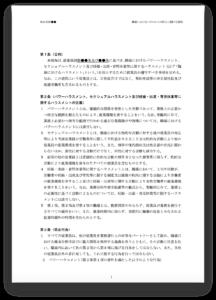 【ダウンロード】職場におけるハラスメントの防止に関する規程例
