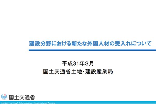 【国土交通省】建設分野における新たな外国人材の受入れ(在留資格「特定技能」)に関するページ