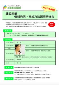 「建設産業情報発信・育成方法習得研修会」 (令和2年度)