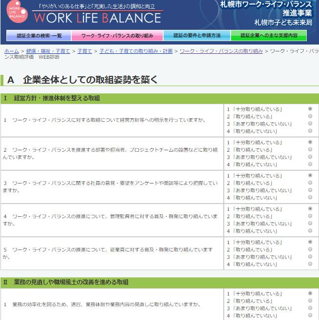 札幌市ワークライフバランス推進事業WEB診断